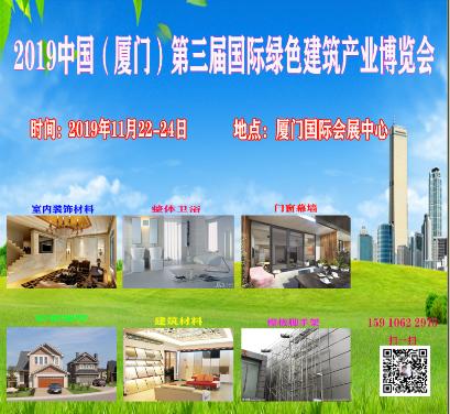 2019第三届中国(厦门)国际绿色建筑产业博览会-中国会展推荐