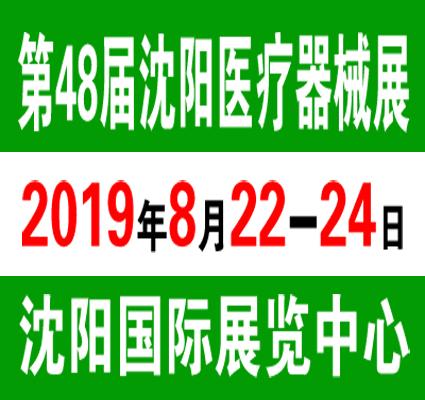 2019第四十八届(秋季)沈阳国际医疗器械设备展览会-中国会展