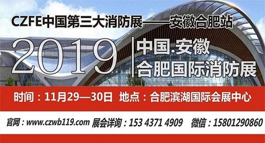 第二届中国·安徽(合肥)国际消防安全暨应急产业博览会-中国会展
