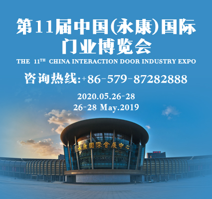 2020年·第11届中国(永康)国际门业博览会-中国会展推荐