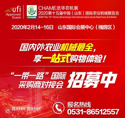 2020年·第15届中国(山东)国际农业机械博览会-中国会展推荐