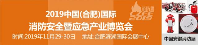 【开展】2019安徽合肥消防安全及应急产业博览会成功举办!