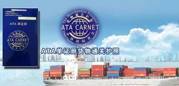 出口非洲ATA单证册申办详细指南