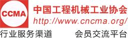 中国&非洲协会机构-中国工程机械工业协会