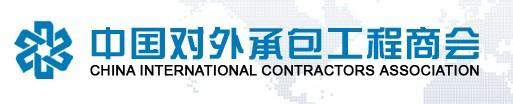 中国&非洲协会机构-中国对外承包工程商会