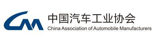 中国&非洲协会机构-中国汽车工业协会