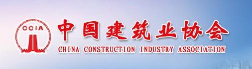 中国&非洲协会机构-中国建筑业协会