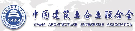 中国&非洲协会机构-中国建筑业企业联合会