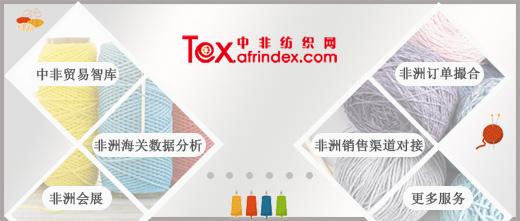 中国纺企开拓非洲市场为何要首选埃及?