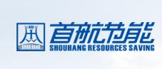 中非贸易研究中心名企-北京首航艾启威节能技术股份有限公司