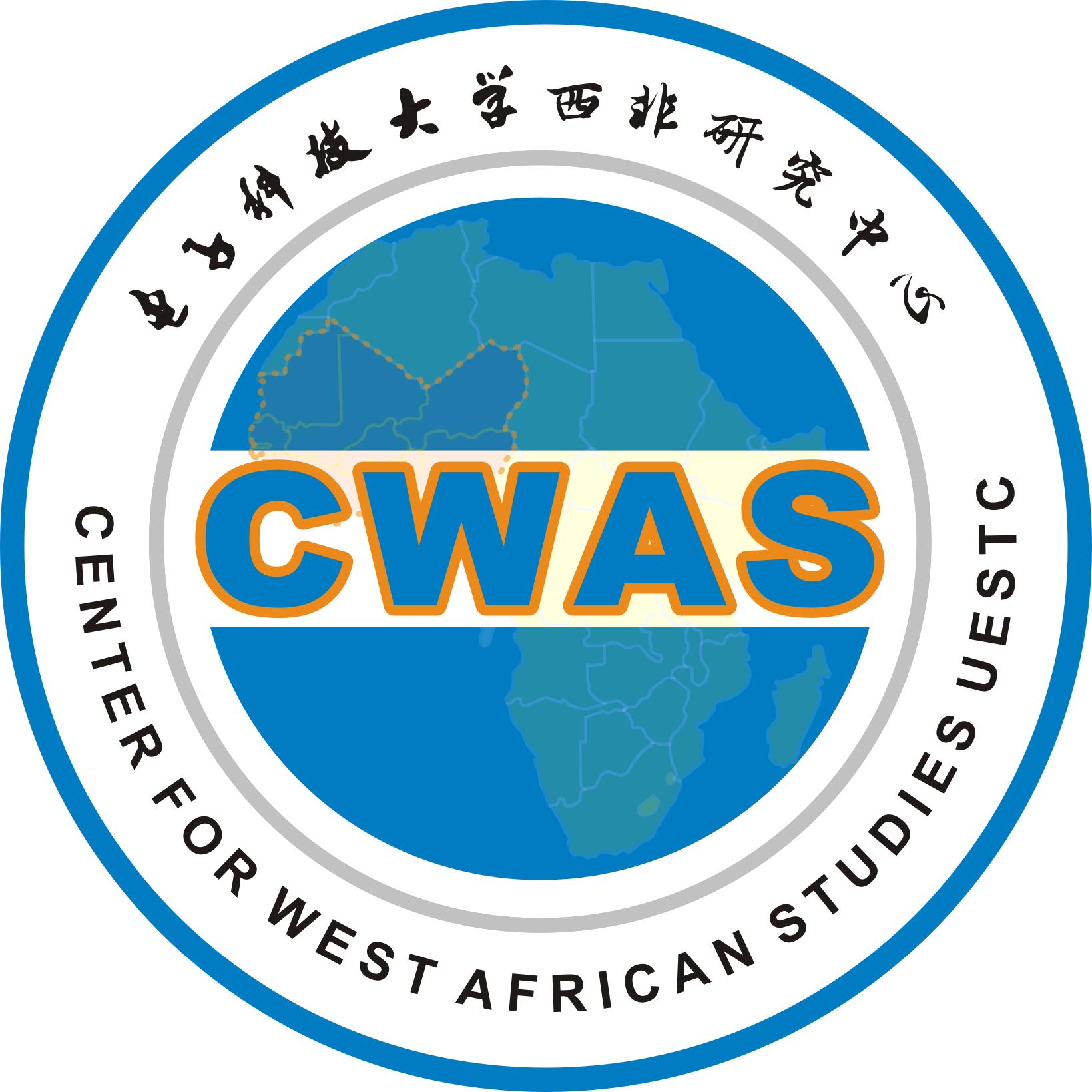 中国&非洲协会机构-电子科技大学西非研究中心