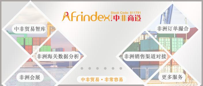 中国各大机车品牌争相出口非洲市场