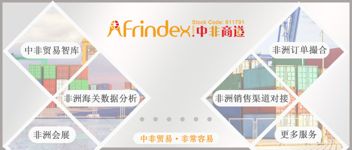 中国卡车企业非洲投资现状和发展前景分析