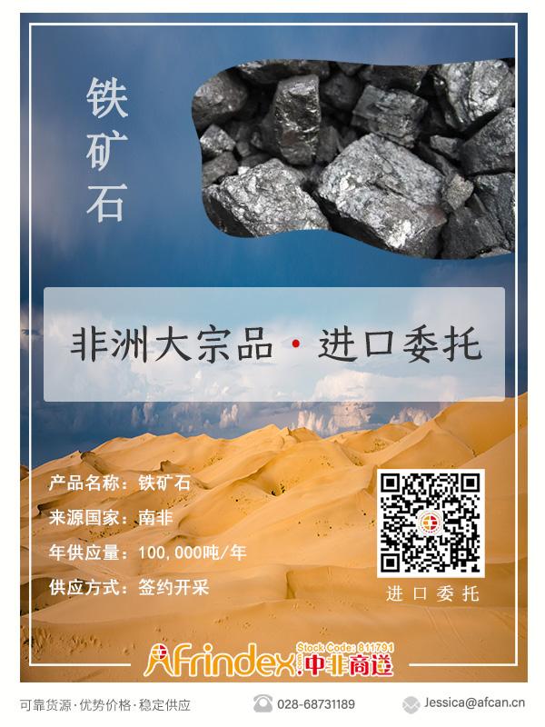 非洲铁矿石,下一站中国