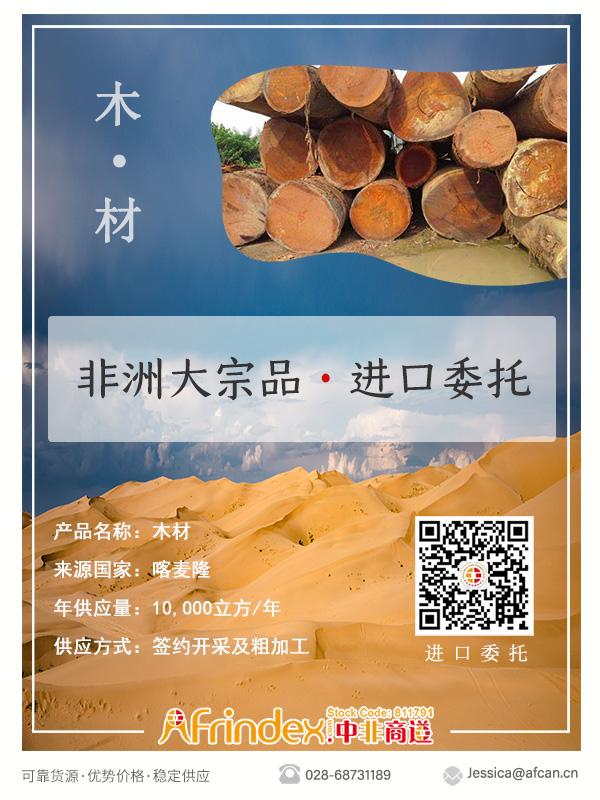 喀麦隆产业 | 喀麦隆木材产业全解析